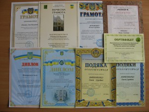 Дипломи та грамоти співробітників відділу