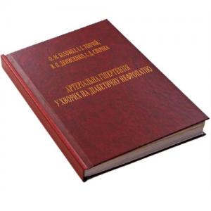 Монографія, видана разом з кафедрою клінічної фармакології ХНМУ